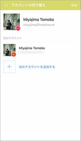マルチアカウントユーザーである宮嶌さんは、LINE WORKSになって管理が楽になり便利さを実感